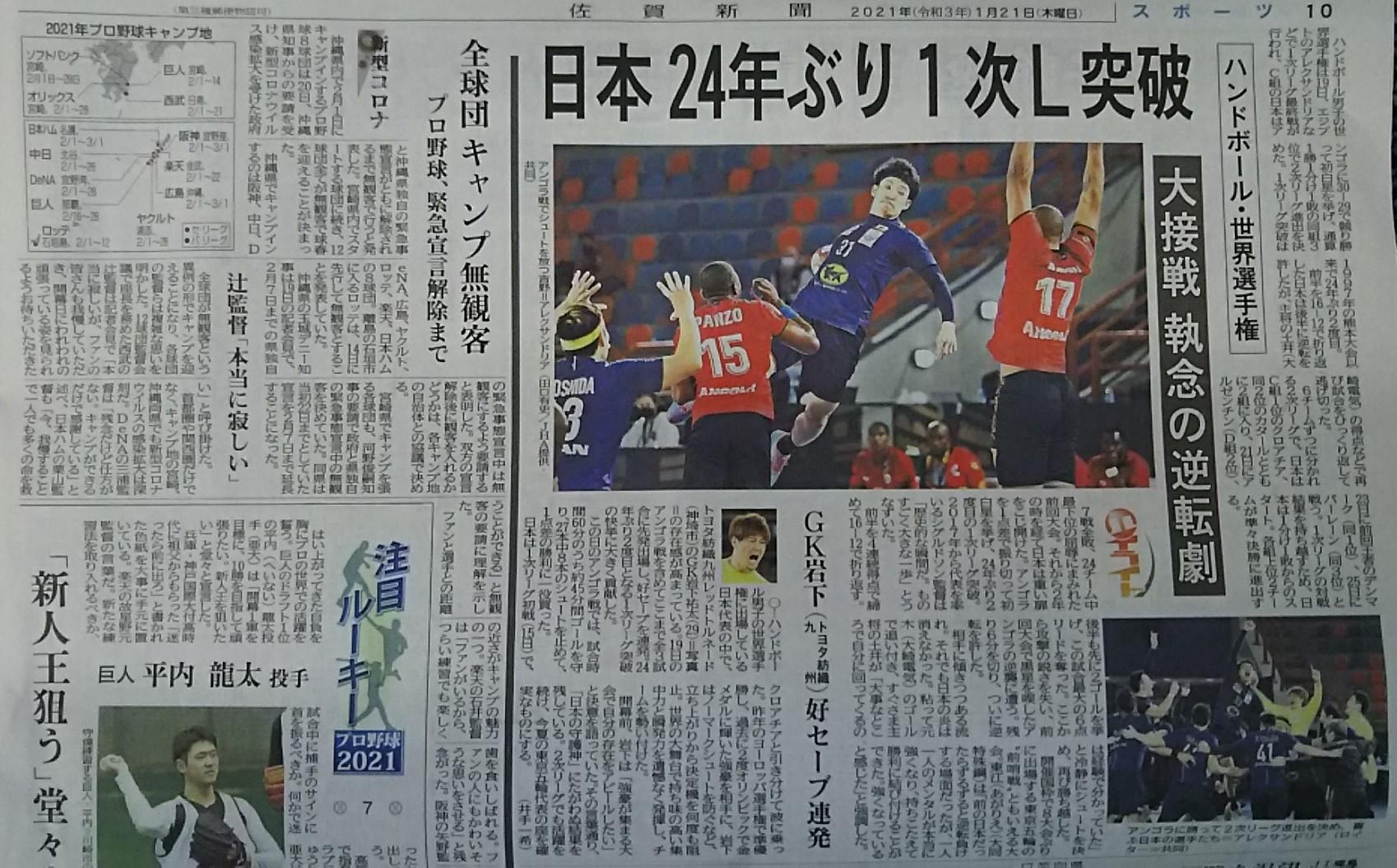 【世界選手権】1次リーグ突破!GK岩下、歓喜の雄叫び(1月21日)