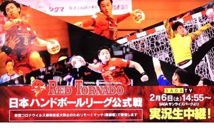 【日本リーグ】6日(土)のホーム戦、サガテレビで実況生中継(2月1日)