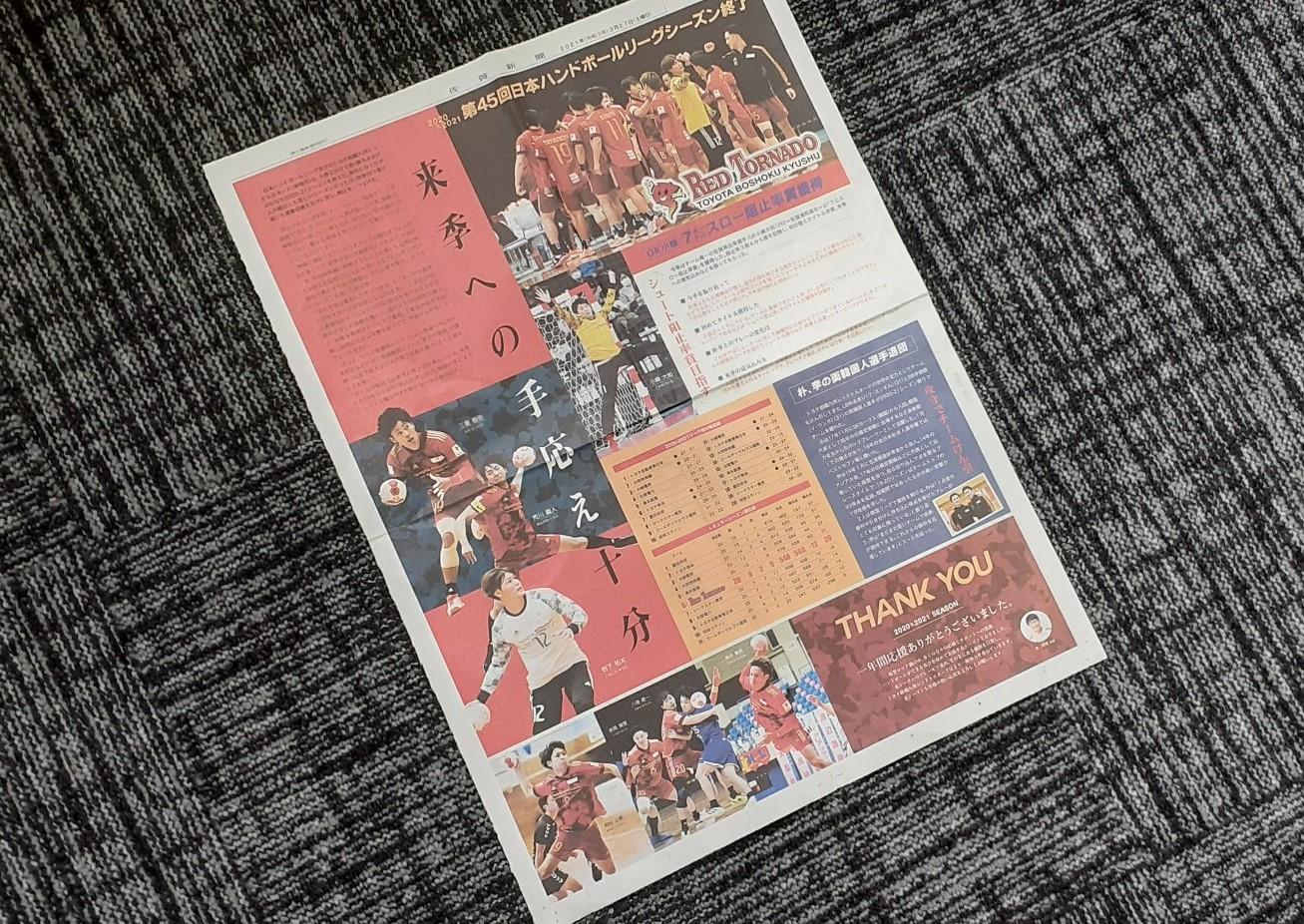 【メディア】「来季への手応えあり」。佐賀新聞に今季回顧特集(3月27日)