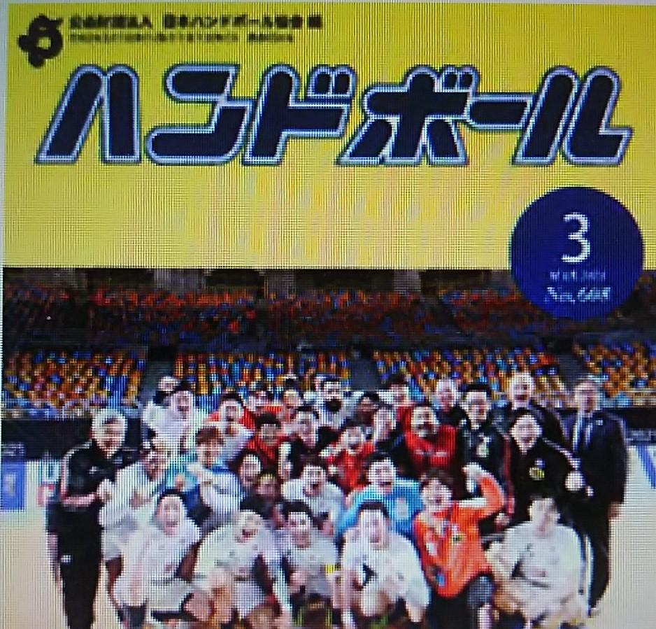【メディア】月刊『ハンドボール』で世界選手権を特集。岩下選手が登場!(3月8日)
