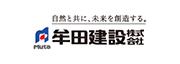 牟田建設株式会社