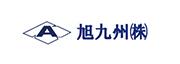 旭九州株式会社