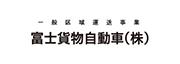 富士貨物自動車株式会社