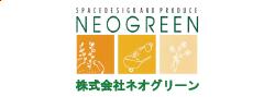 株式会社ネオグリーン