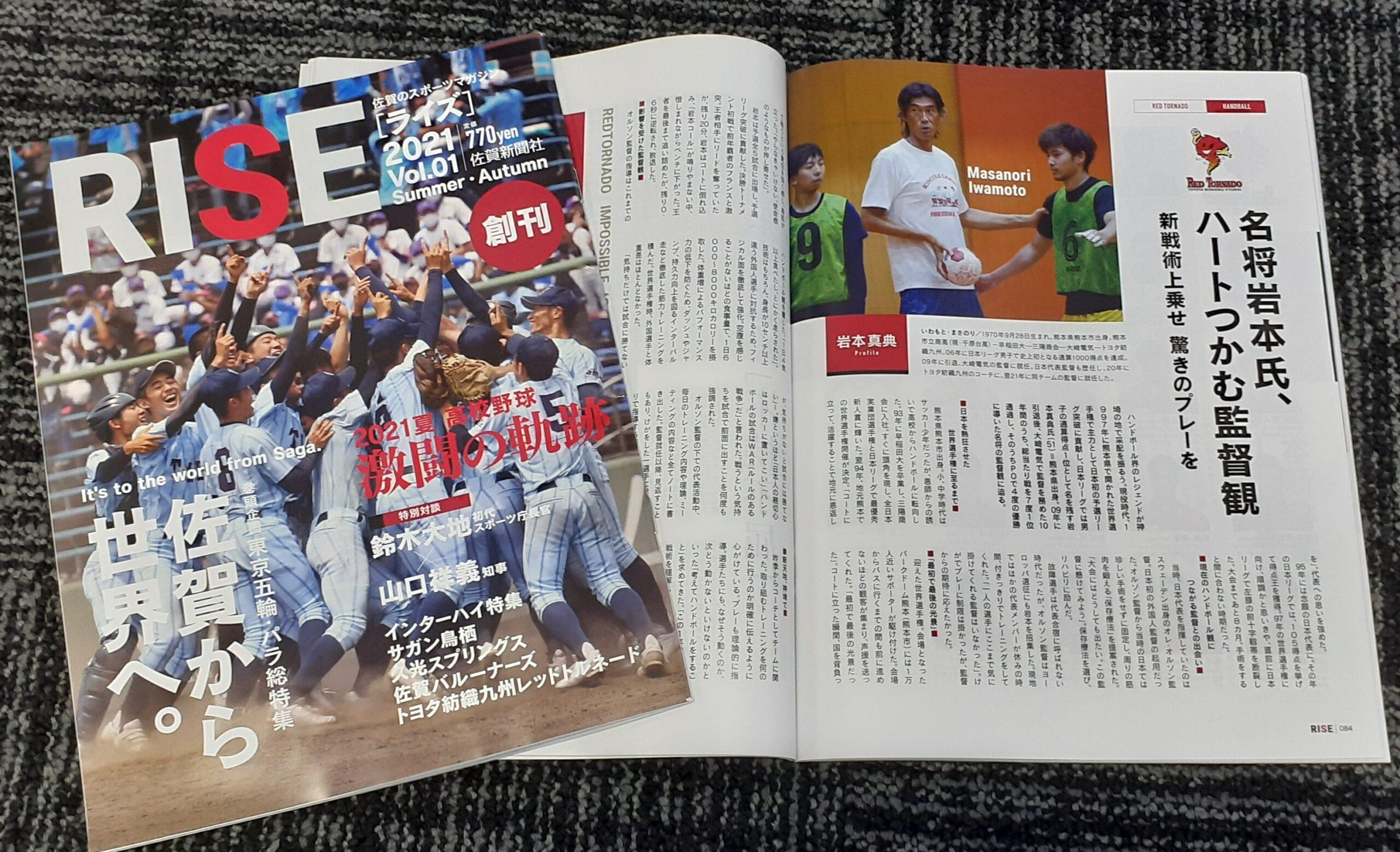 地域密着スポーツマガジン『RISE』創刊!レジェンド岩本監督の「語録」が刺さります
